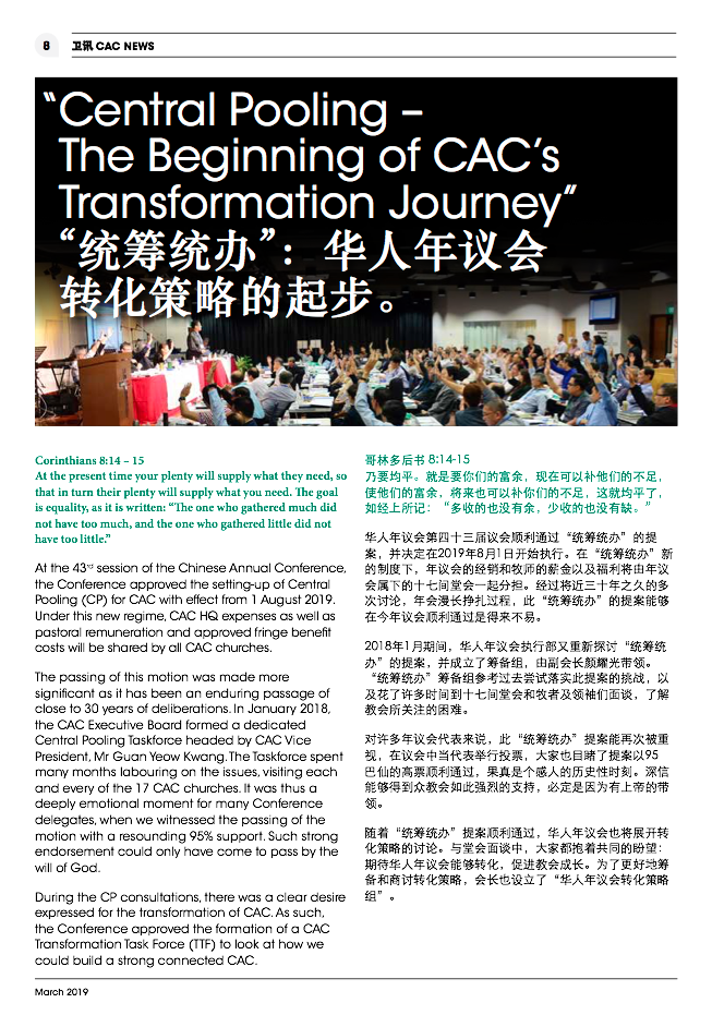 Central-Pooling-–-The-Beginning-of-CAC%u2019s-Transformation-Journey