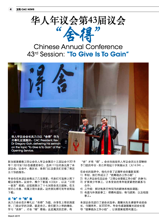 """Chinese-Annual-Conference-43rd-Session-""""To-Give-Is-To-Gain"""""""