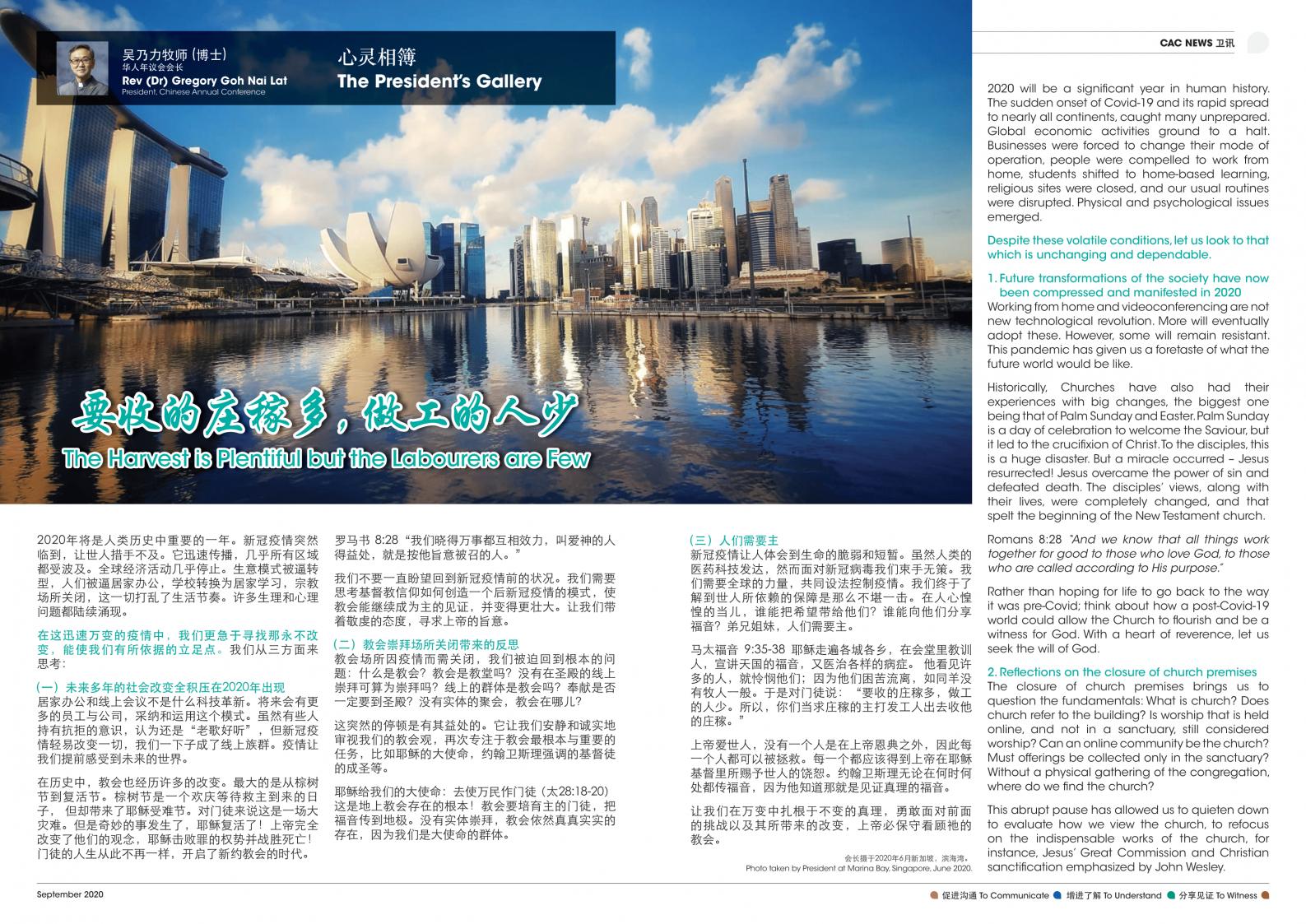 CAC News #419_SEP_2-3