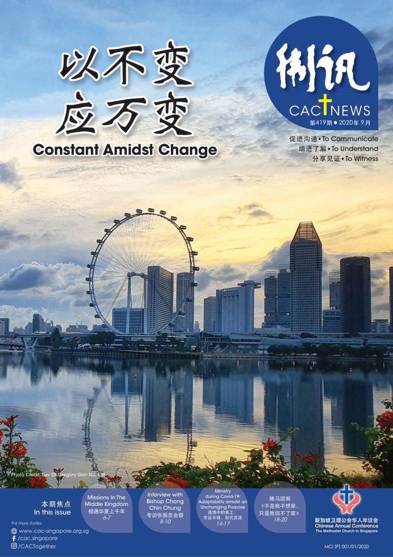 CACNews#419_Cover