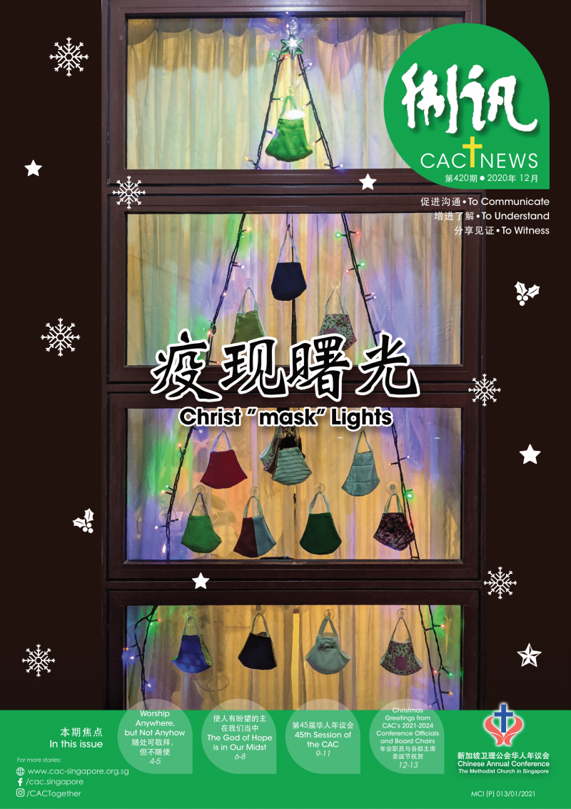CAC News #9_Cover_07Jan21-1