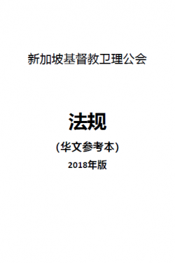 Book of Discipline (Chinese)